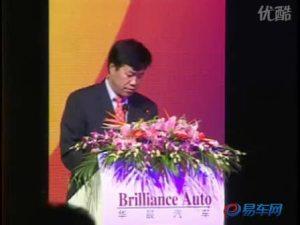 华晨汽车集团董事长 总裁祁玉民讲话
