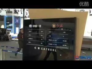 2010广州车展 阅兵车登陆红旗展台