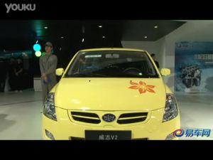 2010广州车展 中国一汽威志V2花纹版