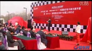 第二届中国勒芒轻卡耐力赛决赛实录