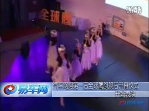 汽车网购第一店全球鹰旗舰店开幕表演