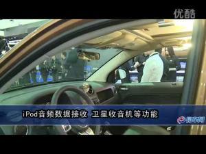 2011上海车展 视频详解JEEP指南者