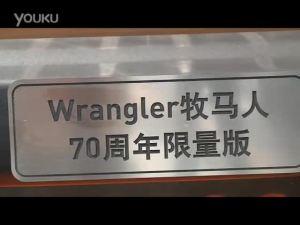 2011上海车展 视频详解2011款牧马人
