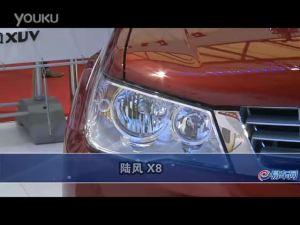 2011上海车展 视频详解江铃陆风X8