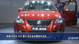 2011上海车展 视频详解天语SX4两厢