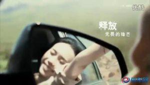 凯迪拉克微电影II《66号公路》首映