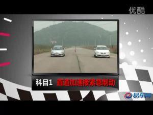 世嘉VS新宝来 家轿驾驶训练营—车势力