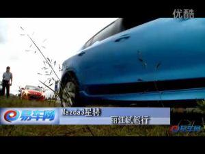 """Mazda3星骋""""向完美说不""""试驾活动"""