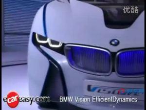 以科技开启明日驾趣 宝马Vison概念车