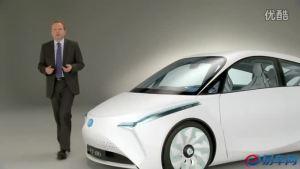 概念背后的创意 专家解读丰田概念车