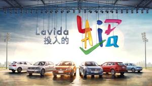 Lavida品牌之夜 四款全新车型携手上市