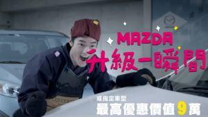 升级一瞬间 马自达3搞笑台湾广告