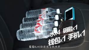 易车体验 试驾北京汽车BJ40空间篇