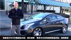 2014款凯迪拉克ELR 有望亮相北京车展