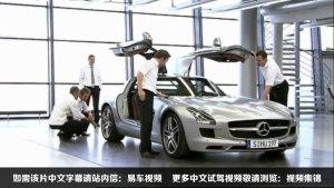 新款进口奔驰SLS AMG 鸥翼式车门