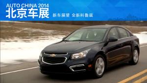 2014北京车展  新科鲁兹即将亮相