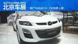 2014北京车展 探馆马自达新CX-7