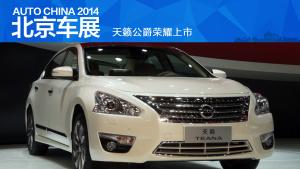 2014北京车展 天籁公爵荣耀上市