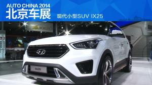2014北京车展 现代小型SUV IX25