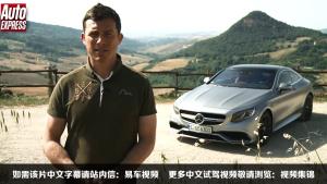 2015款奔驰S63 AMG Coupe 外媒试驾