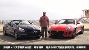 捷豹F-Type V6对比奔驰SLK AMG