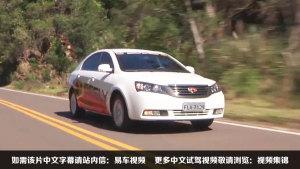 媒体评测吉利新帝豪EC7 新配置更省油