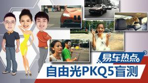易车热点 Jeep自由光PK奥迪Q5盲测