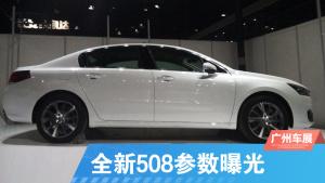 2014广州车展 标致全新508参数曝光