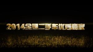 2015年度汽车盛典 上海艾车获优秀商家