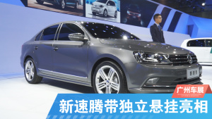 2014广州车展 新速腾带独立悬挂亮相