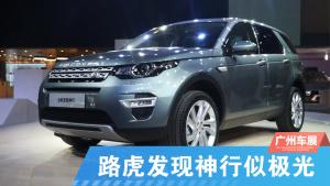 2014广州车展 路虎发现神行似极光