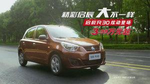 5万以内的小型车 全新启辰R30节油环保