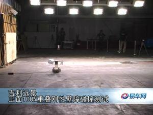 吉利远景正面100%重叠刚性壁障碰撞测试
