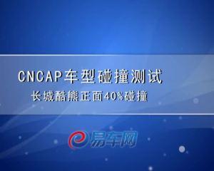 长丰猎豹汽车CS6正面40%碰撞测试