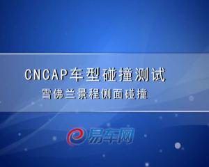 上海通用雪佛兰景程侧面碰撞测试
