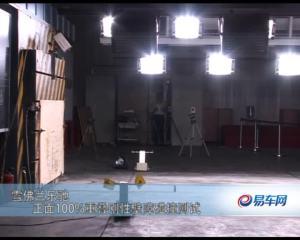 上海通用五菱雪佛兰乐驰正面碰撞测试