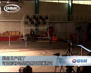 郑州日产奥丁CNCAP侧面碰撞测试