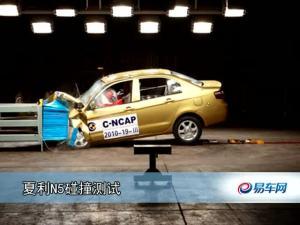 天津一汽夏利N5 正面侧面碰撞测试