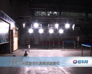 陆风风尚CNCAP正面碰撞测试网络视频