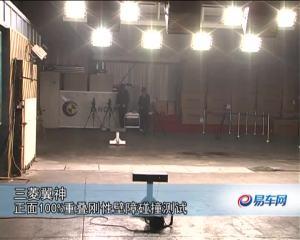 东南三菱翼神CNCAP正面碰撞测试