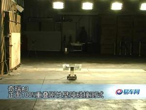 奇瑞A3 正面100%重叠刚性壁障碰撞测试