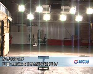 东风标致307CNCAP碰撞测试网络视频