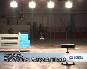 奇瑞风云2-CNCAP汽车碰撞测试视频
