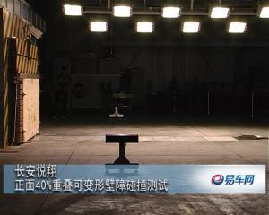 长安悦翔正面40%重叠可变形碰撞测试