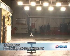 长城腾翼C30 正面100%碰撞测试