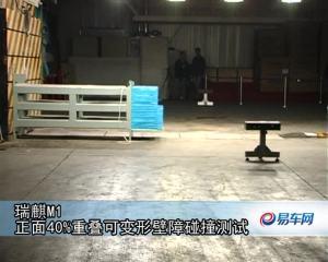瑞麒M1正面40%重叠可变形碰撞测试