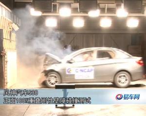 东风风神S30 CNCAP正面碰撞测试