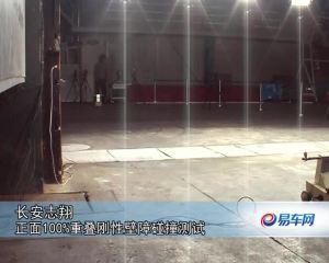 长安志翔正面100%重叠刚性壁障碰撞测试
