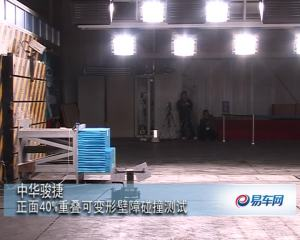中华骏捷-CNCAP正面40%碰撞测试