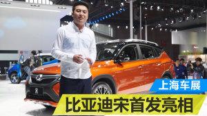 2015上海车展 比亚迪宋混动SUV首发亮相